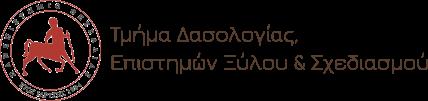 Τμήμα Δασολογίας, Επιστημών Ξύλου & Σχεδιασμού